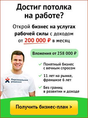 Франшиза по грузчикам - 150 000 руб/мес., без офиса и оборудования