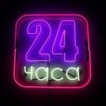 24 часа - неон