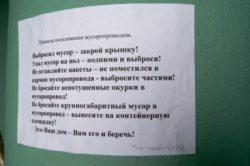 Расклейка объявлений на подъездах